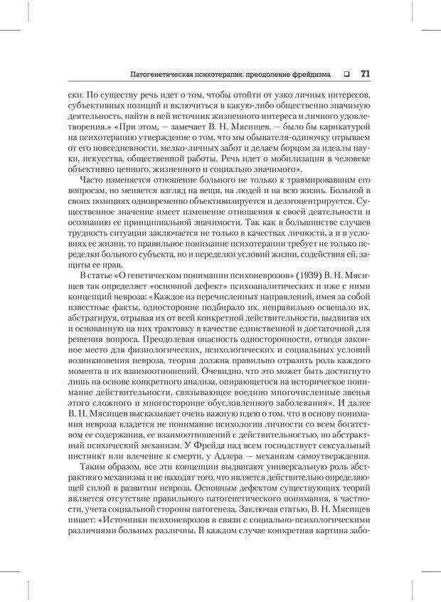 PDF. Психодиагностика и психокоррекция. Александров А. А. Страница 69. Читать онлайн