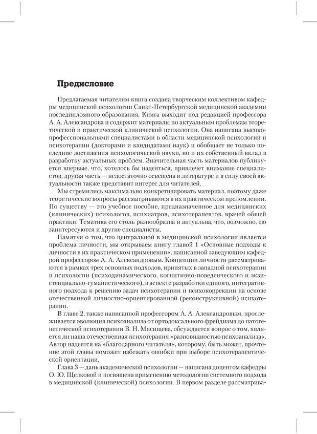 PDF. Психодиагностика и психокоррекция. Александров А. А. Страница 7. Читать онлайн