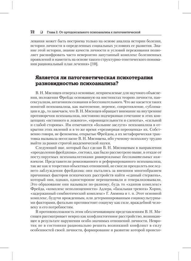 PDF. Психодиагностика и психокоррекция. Александров А. А. Страница 70. Читать онлайн