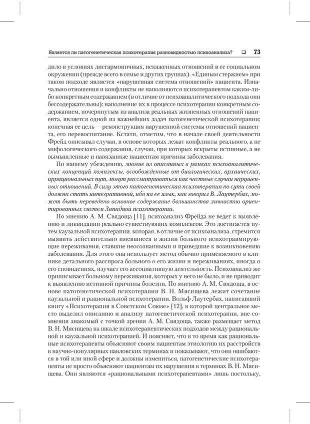 PDF. Психодиагностика и психокоррекция. Александров А. А. Страница 71. Читать онлайн