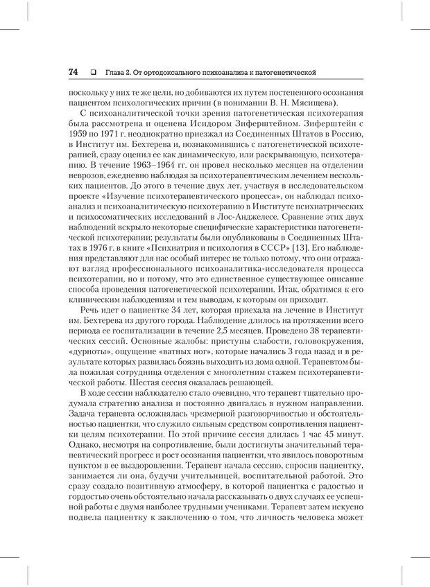 PDF. Психодиагностика и психокоррекция. Александров А. А. Страница 72. Читать онлайн