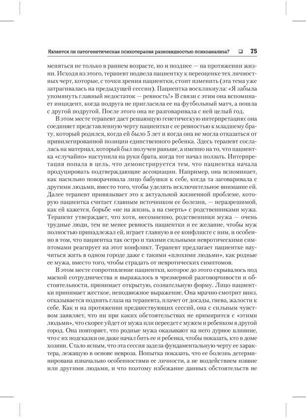 PDF. Психодиагностика и психокоррекция. Александров А. А. Страница 73. Читать онлайн