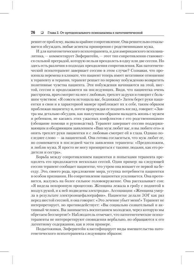 PDF. Психодиагностика и психокоррекция. Александров А. А. Страница 74. Читать онлайн