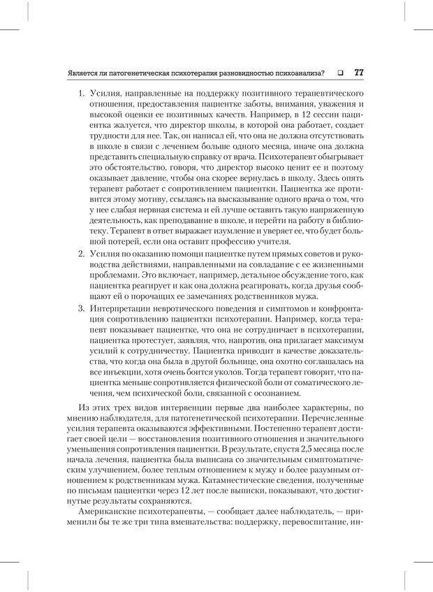 PDF. Психодиагностика и психокоррекция. Александров А. А. Страница 75. Читать онлайн