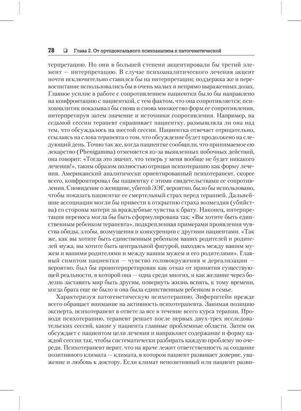PDF. Психодиагностика и психокоррекция. Александров А. А. Страница 76. Читать онлайн