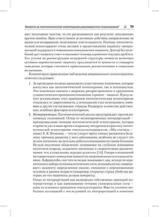 PDF. Психодиагностика и психокоррекция. Александров А. А. Страница 77. Читать онлайн