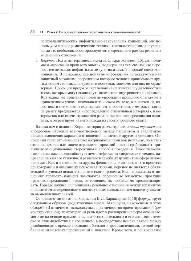 PDF. Психодиагностика и психокоррекция. Александров А. А. Страница 78. Читать онлайн