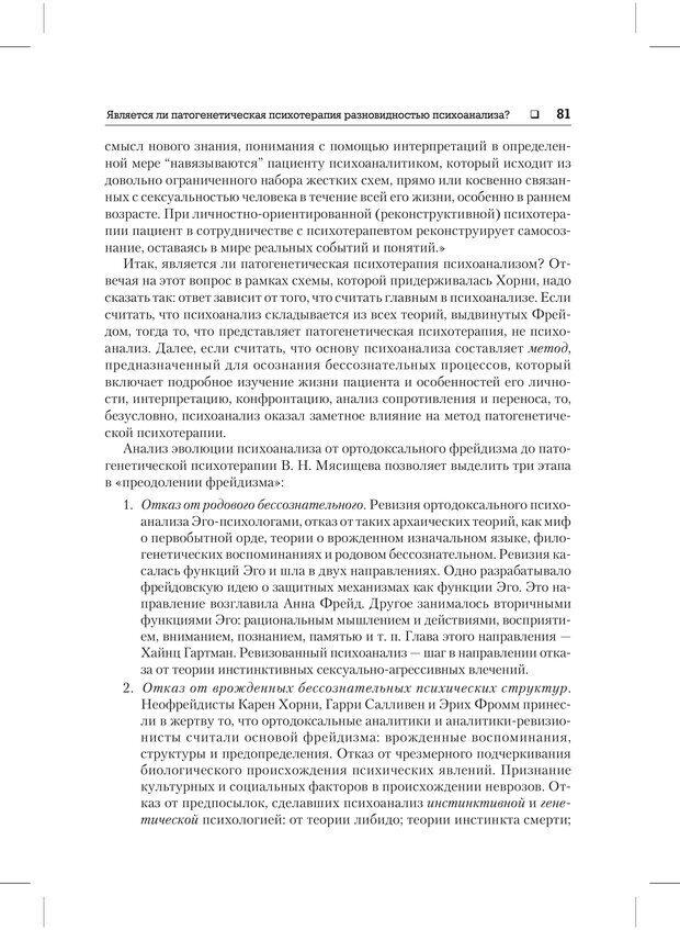 PDF. Психодиагностика и психокоррекция. Александров А. А. Страница 79. Читать онлайн