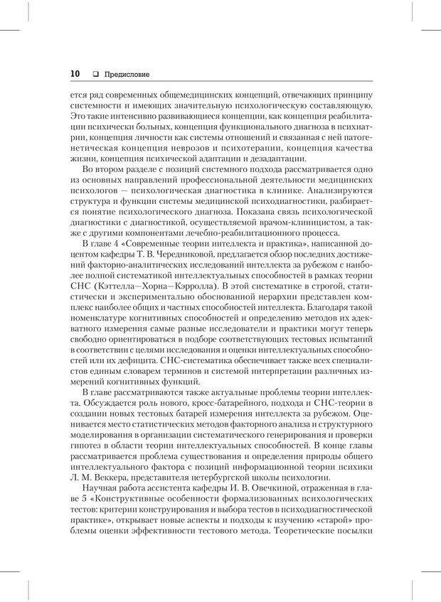 PDF. Психодиагностика и психокоррекция. Александров А. А. Страница 8. Читать онлайн