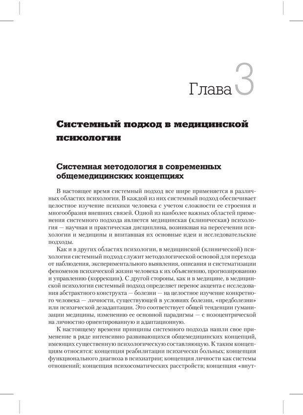 PDF. Психодиагностика и психокоррекция. Александров А. А. Страница 82. Читать онлайн