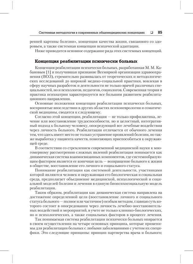 PDF. Психодиагностика и психокоррекция. Александров А. А. Страница 83. Читать онлайн