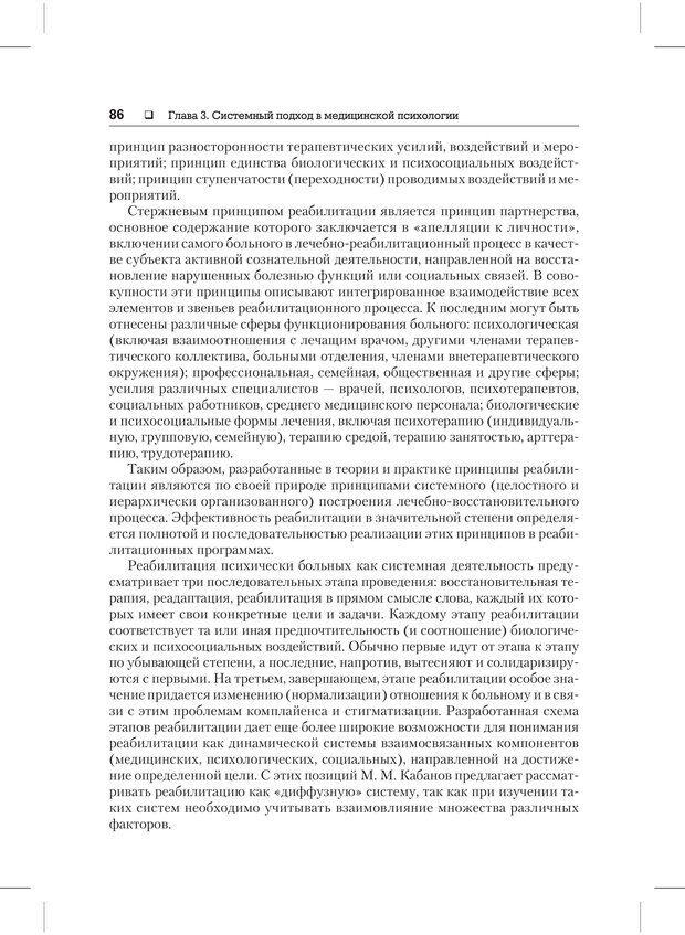 PDF. Психодиагностика и психокоррекция. Александров А. А. Страница 84. Читать онлайн