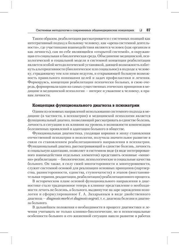 PDF. Психодиагностика и психокоррекция. Александров А. А. Страница 85. Читать онлайн