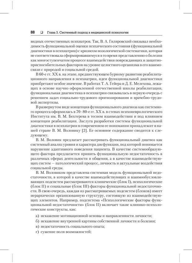 PDF. Психодиагностика и психокоррекция. Александров А. А. Страница 86. Читать онлайн