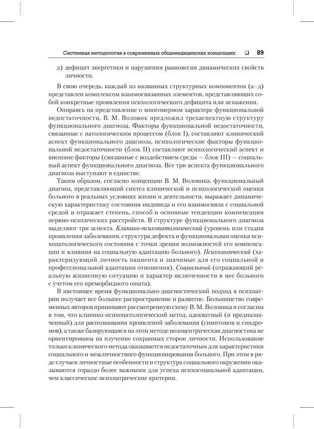 PDF. Психодиагностика и психокоррекция. Александров А. А. Страница 87. Читать онлайн
