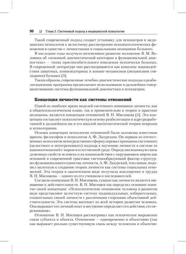 PDF. Психодиагностика и психокоррекция. Александров А. А. Страница 88. Читать онлайн