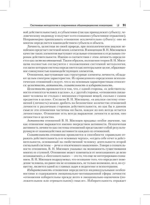 PDF. Психодиагностика и психокоррекция. Александров А. А. Страница 89. Читать онлайн