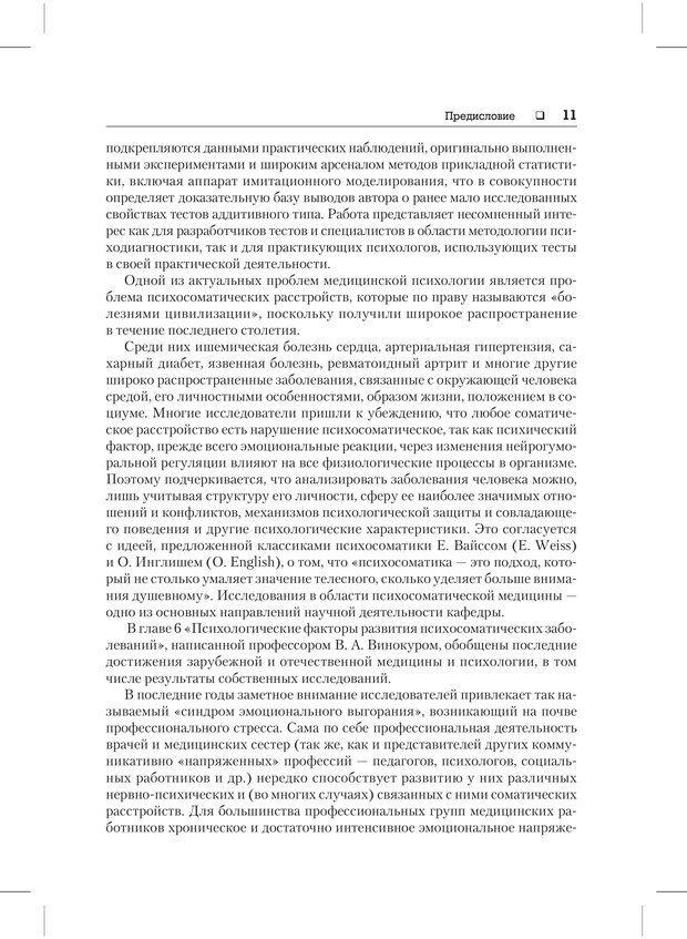 PDF. Психодиагностика и психокоррекция. Александров А. А. Страница 9. Читать онлайн