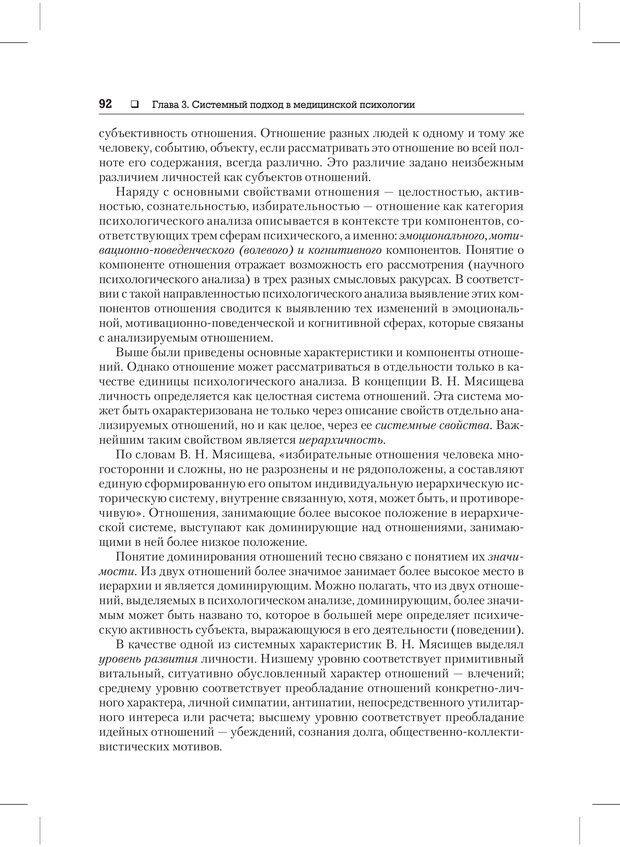 PDF. Психодиагностика и психокоррекция. Александров А. А. Страница 90. Читать онлайн
