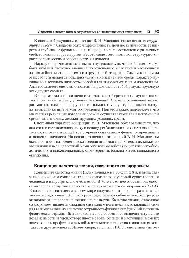PDF. Психодиагностика и психокоррекция. Александров А. А. Страница 91. Читать онлайн