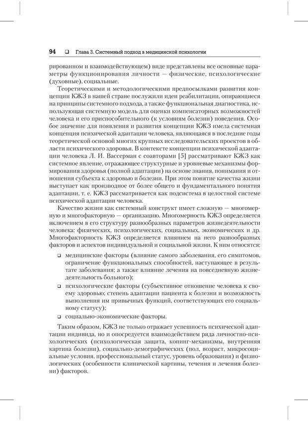 PDF. Психодиагностика и психокоррекция. Александров А. А. Страница 92. Читать онлайн