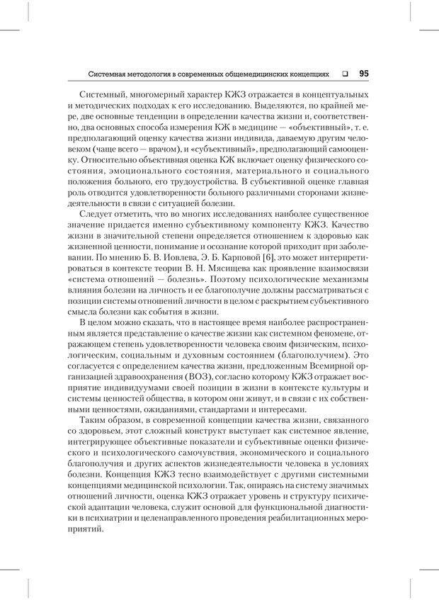PDF. Психодиагностика и психокоррекция. Александров А. А. Страница 93. Читать онлайн