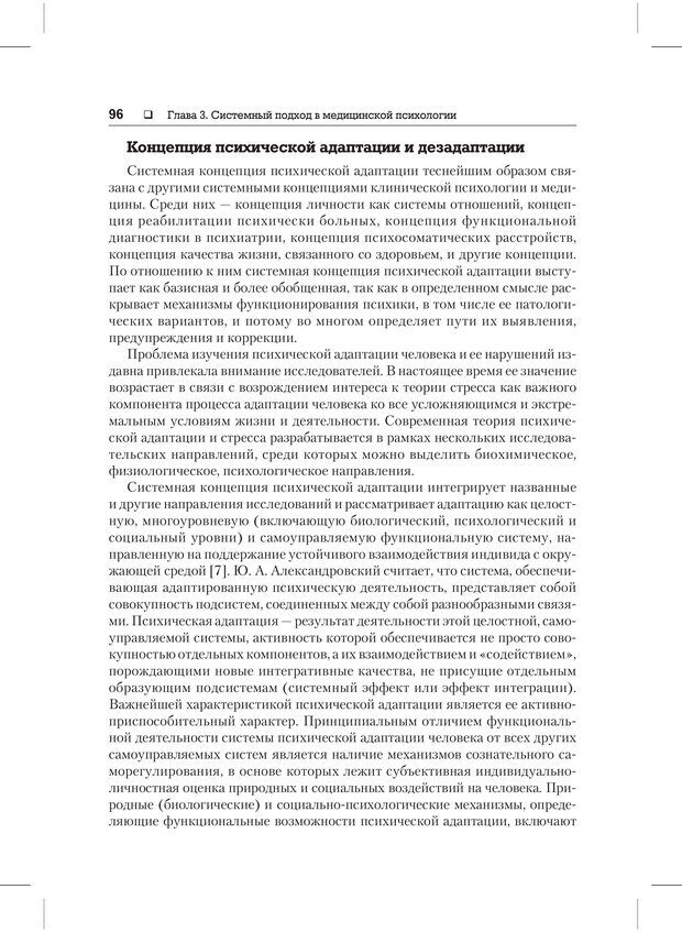 PDF. Психодиагностика и психокоррекция. Александров А. А. Страница 94. Читать онлайн
