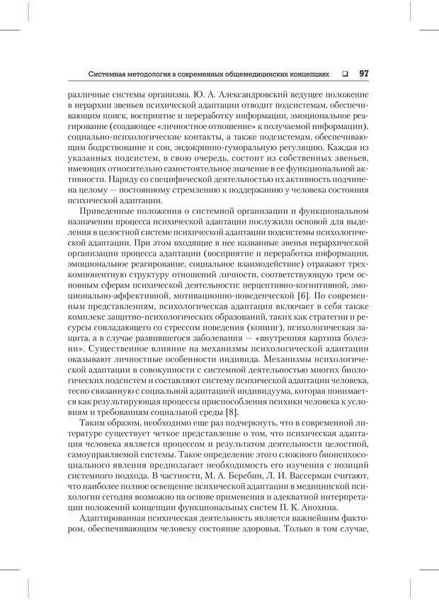 PDF. Психодиагностика и психокоррекция. Александров А. А. Страница 95. Читать онлайн