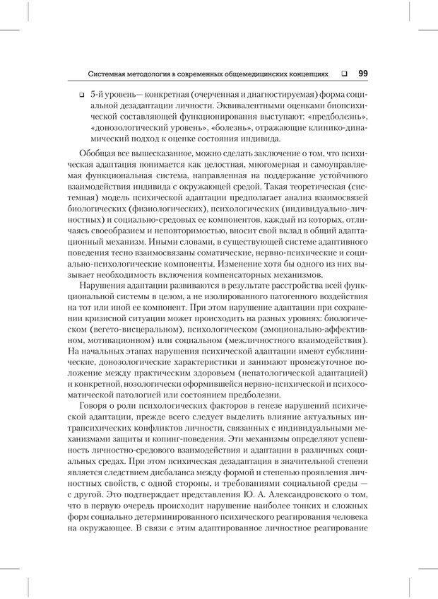 PDF. Психодиагностика и психокоррекция. Александров А. А. Страница 97. Читать онлайн