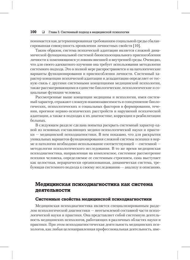 PDF. Психодиагностика и психокоррекция. Александров А. А. Страница 98. Читать онлайн