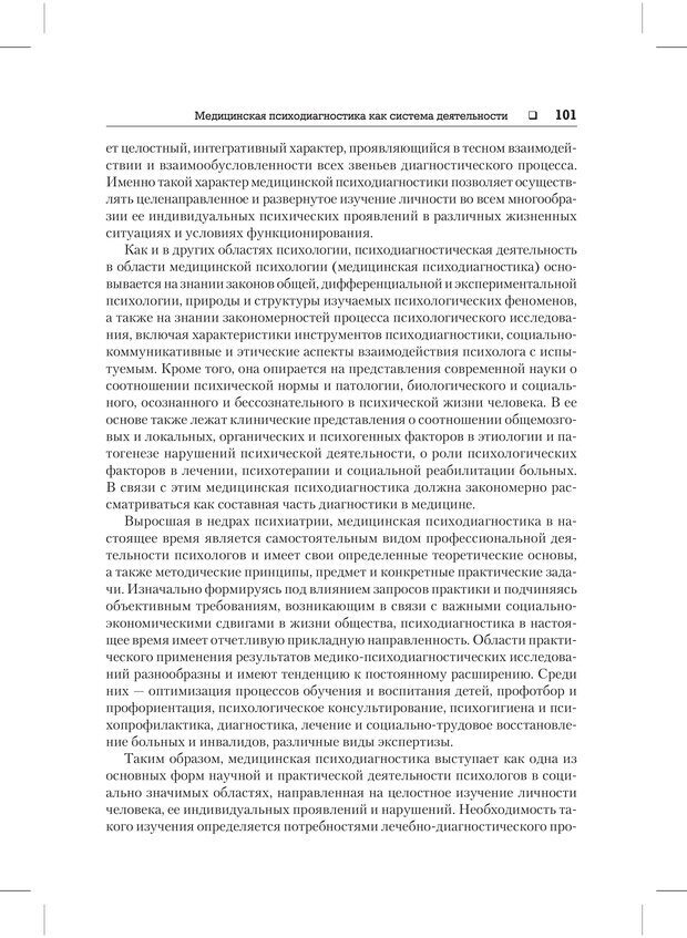 PDF. Психодиагностика и психокоррекция. Александров А. А. Страница 99. Читать онлайн