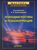 Психодиагностика и психокоррекция, Александров Артур