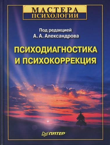 """Обложка книги """"Психодиагностика и психокоррекция"""""""