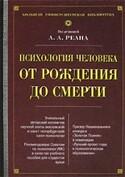 Психология человека от рождения до смерти, Реан Артур