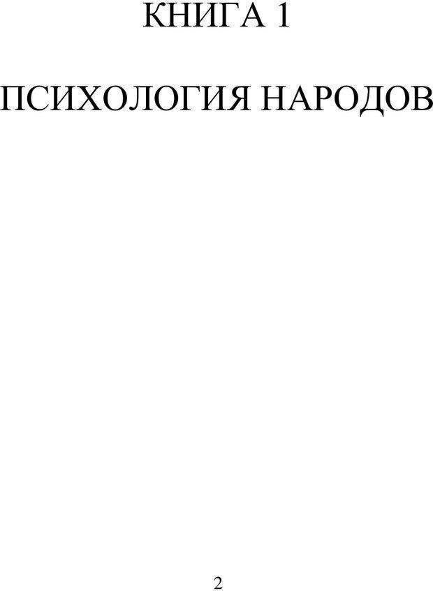 PDF. Психология народов и масс. Лебон Г. Страница 1. Читать онлайн