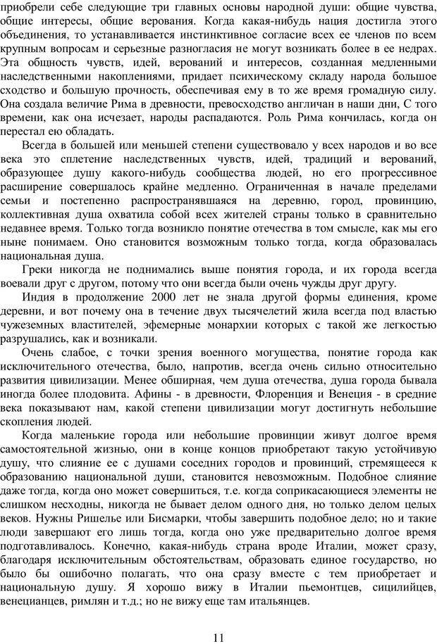 PDF. Психология народов и масс. Лебон Г. Страница 10. Читать онлайн