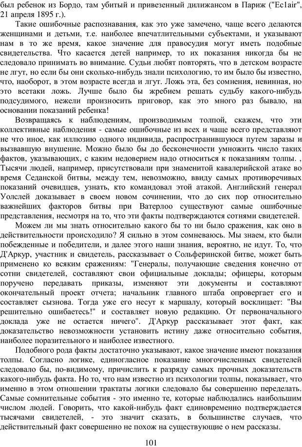 PDF. Психология народов и масс. Лебон Г. Страница 100. Читать онлайн