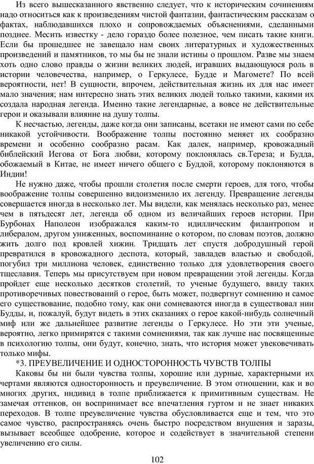 PDF. Психология народов и масс. Лебон Г. Страница 101. Читать онлайн