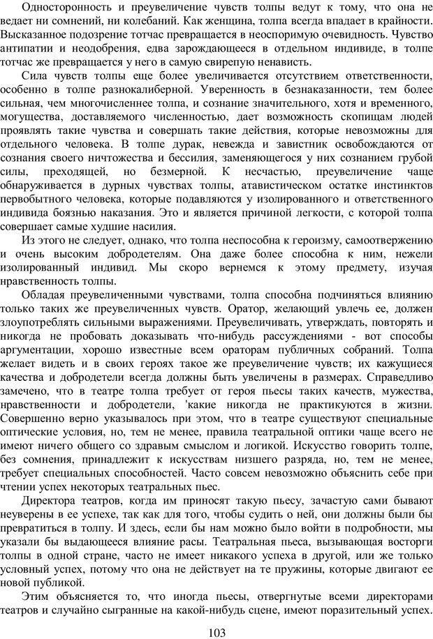PDF. Психология народов и масс. Лебон Г. Страница 102. Читать онлайн
