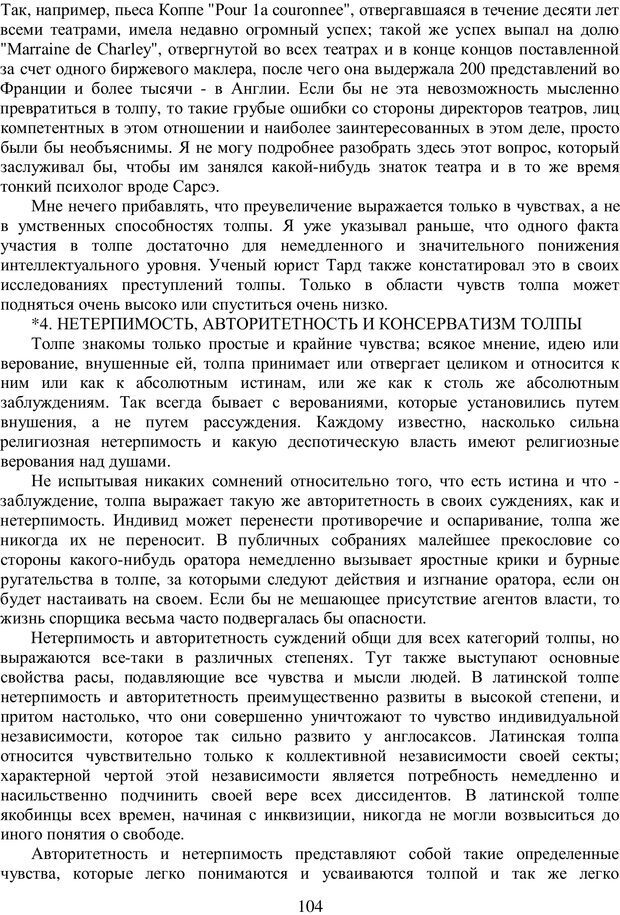 PDF. Психология народов и масс. Лебон Г. Страница 103. Читать онлайн