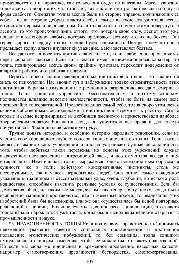 PDF. Психология народов и масс. Лебон Г. Страница 104. Читать онлайн