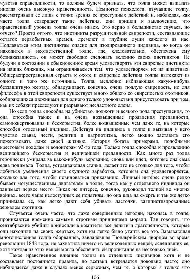 PDF. Психология народов и масс. Лебон Г. Страница 105. Читать онлайн