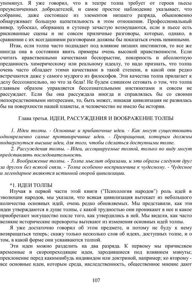PDF. Психология народов и масс. Лебон Г. Страница 106. Читать онлайн