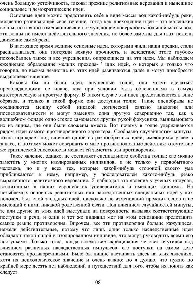 PDF. Психология народов и масс. Лебон Г. Страница 107. Читать онлайн