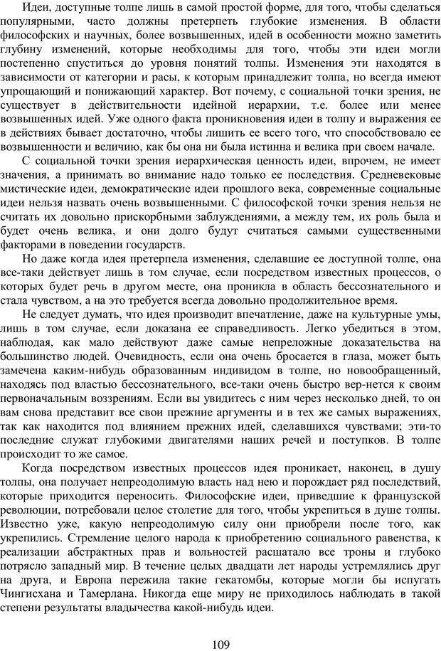 PDF. Психология народов и масс. Лебон Г. Страница 108. Читать онлайн