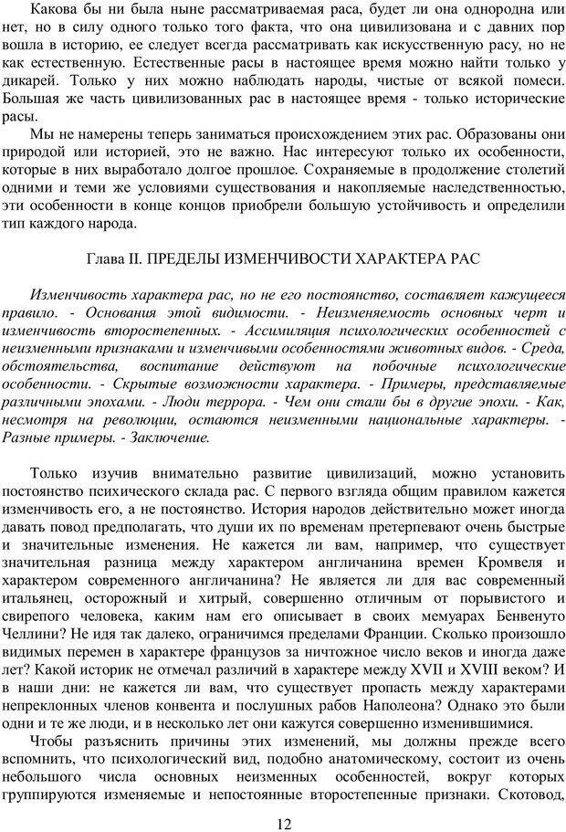 PDF. Психология народов и масс. Лебон Г. Страница 11. Читать онлайн