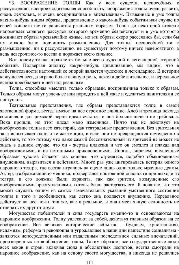 PDF. Психология народов и масс. Лебон Г. Страница 110. Читать онлайн