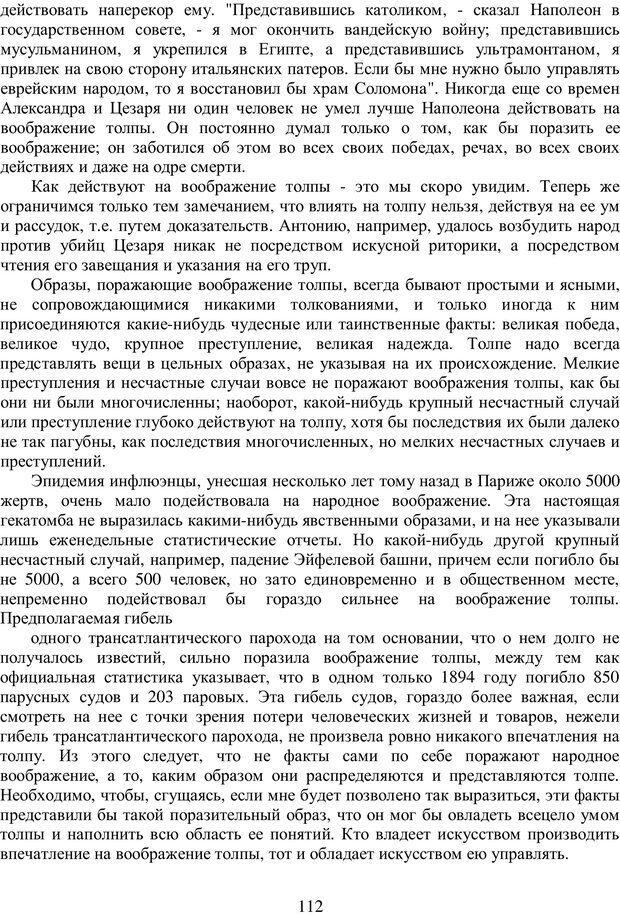PDF. Психология народов и масс. Лебон Г. Страница 111. Читать онлайн