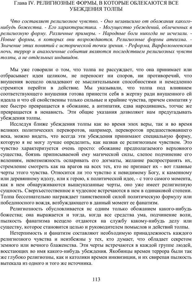 PDF. Психология народов и масс. Лебон Г. Страница 112. Читать онлайн
