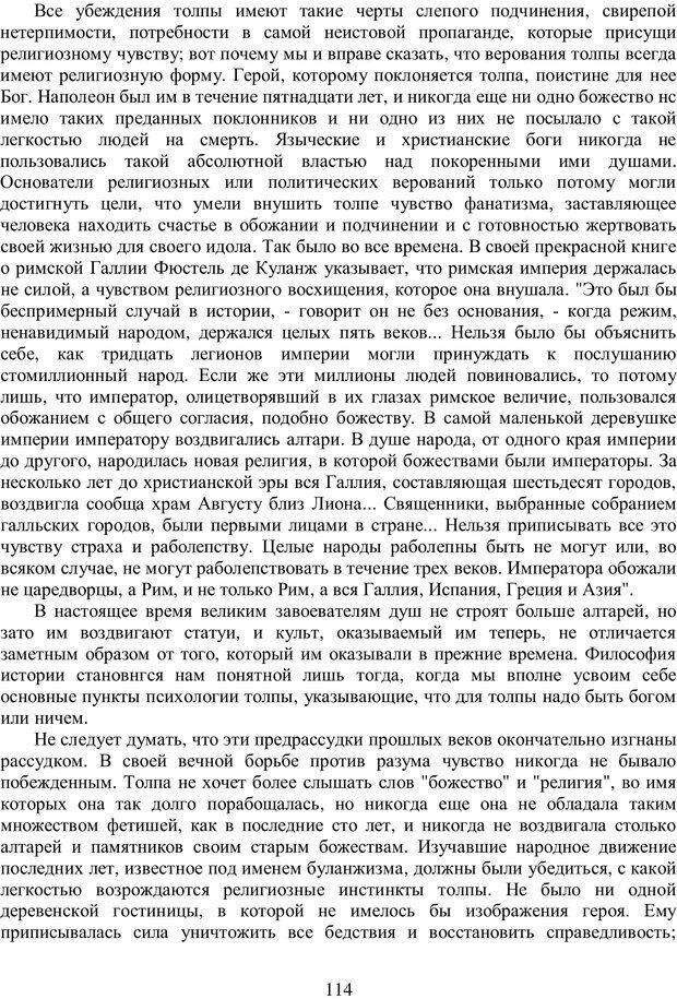 PDF. Психология народов и масс. Лебон Г. Страница 113. Читать онлайн
